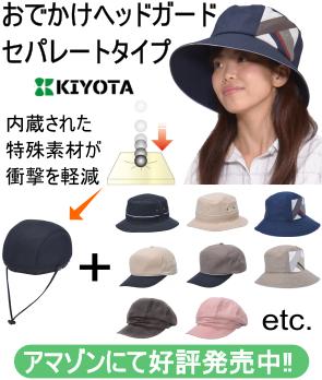 保護帽バナー.png
