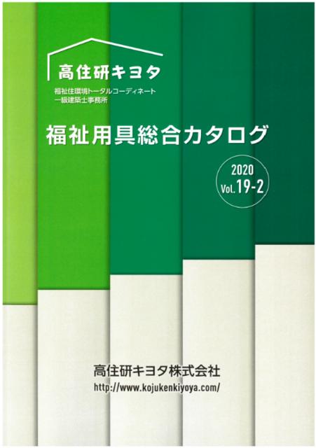 総合カタログ.png